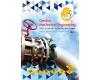 Mechanical Engineering Vol 1